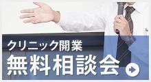 クリニック開業無料相談会