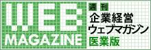 週刊企業経営ウェブマガジン医業版