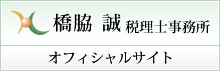 橋脇 誠 税理士事務所 オフィシャルサイト