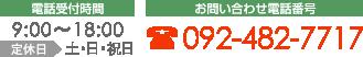 電話受付時間 9:00~18:00 定休日 土・日・祝日 お問い合わせ電話番号 092-482-7717
